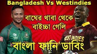 Bangladesh Vs Westindies T20 Series | Funny Bangla Dubbing