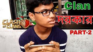 যখন CLAN খোলা হয় PART-2 | BANGLA Funny Video