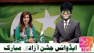 Advance Independence Day | Episode No. 3 | Mr. Billa Funny NEWS | 14 Aug | Lateefon Ki Dunya