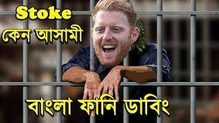 Stoke কেন আসামী || Bangla Funny Dubbing || Best Bangla Dub