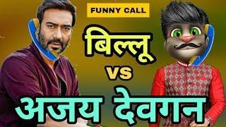 अजय देवगन और बिल्लू //Talking tom and Ajay devgan funny call comedy
