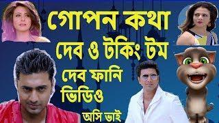 গোপন কথা দেব ও Talking Tom | Bangla Comedy Video | Dev Funny Video | Bangla Song | Funny Cat Videos