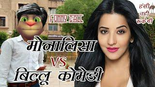 मोनालिसा VS बिल्लू कोमेडी । Monalisa songs vs Billu Funny call Comedy | Talking Tom Comedy | MJO