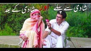 Before marriage and after marriage pashtoon vines new funny video 2018