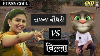 "सपना चौधरी VS बिल्लू कोमेडी "" sapna choudhary VS BILLA FUNNY VIDEO"