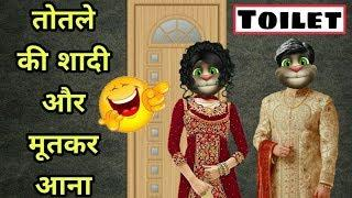 Totle Ki Shaadi ! Dulha Dulhan ! Part-2 ! Funny Comedy ! Talking Tom