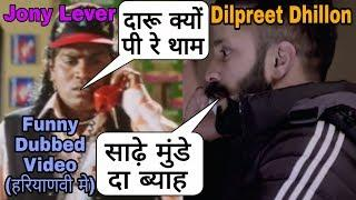 Dilpreet Dhillon And Jony Lever Funny call | In (हरयाणवी) | Madlipz Dubbing Video