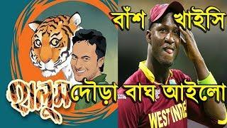 Bangladesh VS Westindies 3rd T20 Match | Bangla Funny Dubbing | Best Bangla Dub