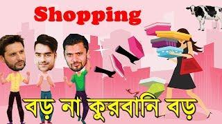 Shopping বড় না কুরবানি বড় || Bangla Funny Dubbing Video || Best Bangla Dub