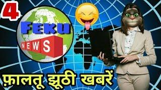 Feku News ! Part-4 ! Funny News Reporting ! Talking Tom