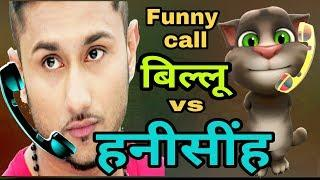 Talking Tom and honey Singh funny call comedy //honey Singh funny call spoof //tomcat funny call