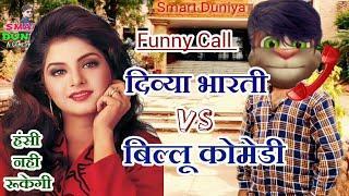 दिव्या भारती VS बिल्लू कॉमेडी | Divya Bharti Very funny Call with talking tom Divya bharti song