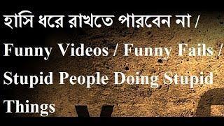 হাসি ধরে রাখতে পারবেন না   Funny Videos   Funny Fails   Stupid People Doing Stupid Things
