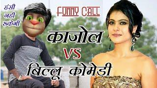 काजोल VS बिल्लू कोमेडी । Kajol Hit Songs vs Billu Funny Call Comedy | Talking Tom Comedy | MJO