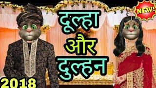 Make joke of dulha dulhan || funny comedy || talking tom comedy || funny video||