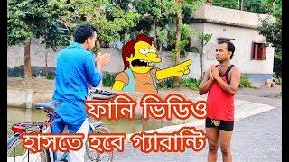 New Funny Videos Funny Video 2018 Try To Stop Laughing Sujan Fun Media