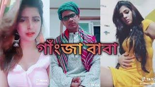 গাঁজা বাবা Bangla Funny Misically#Bangla New Funny Video#Funny Dubbing Video 2018