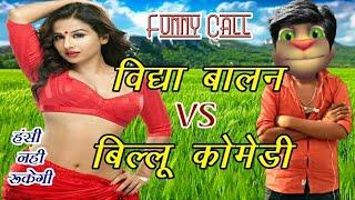 विद्या बालन VS बिल्लू कोमेडी । Vidya Balan Hit Songs vs Billu Funny Call Comedy | Talking Tom Comedy
