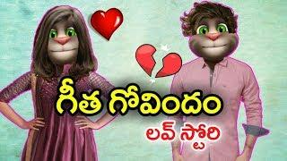 Geetha Govindam by Talking tom new funny video | Telugu Comedy King