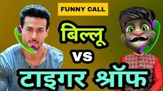 बिल्लू और टाइगर श्रॉफ // Talking Tom and Tiger Shroff funny call comedy // funny call