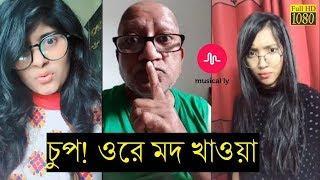সিফাত কাকুর মদ খাওয়ার ফানি মিউজেক্যালি | Sefat Kakur Deut Funny Musically | FunnY StudiO |