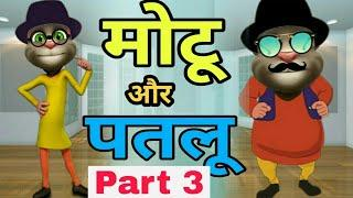 motu-patlu funny comedy //motu-patlu funny jokes by talking tom
