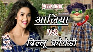 आलिया भट्ट VS बिल्लू कोमेडी । Alia Bhatt vs Billu Funny Call Comedy | Talking Tom Comedy video | MJO