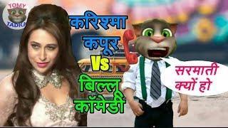 करिश्मा कपूर Vs बिल्लू कॉमेडी। Karishma Kapoor funny video। Talking tom hindi