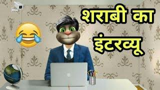 Make Joke Of Interview ! Part-9 ! Sharabi Special ! Funny Comedy ! Talking Tom