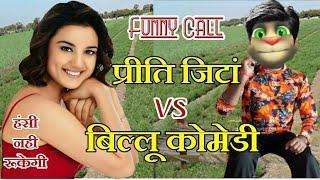 प्रीति जिंटा VS बिल्लू कोमेडी । Preity Zinta Hit Songs vs Billu Funny Call | Talking Tom Comedy |MJO