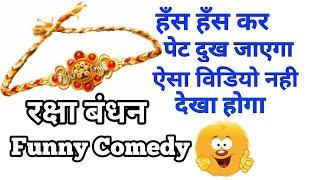 Raksha Bandhan - Funny Shayari - रक्षा बंधन राखी Funny Video - Talking Tom Funny Videos