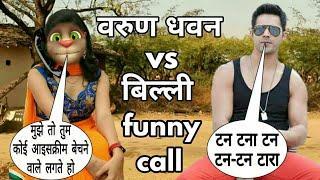वरुण धवन vs चमेली (बिल्लू) कॉमेडी | Funny call video Talking tom comedy billu funny call