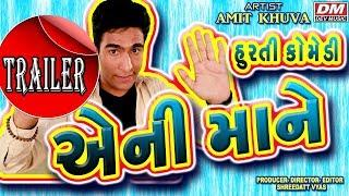 Amit Khuva New Comedy Video || Ani Mane || Surti Funny Latest Gujarati Jokes Trailer