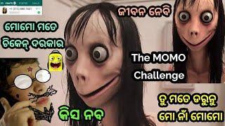 MOMO Challenge Call to Aj | Khanti Berhampuriya Odia Funny Call Ep - 8 || Berhampur Aj..
