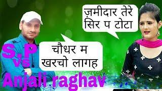 अंजली राघव vs S.P.चौधरी || funny call Vk Rajsthani comedy video