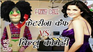 केटरीना कैफ VS बिल्लू कोमेडी । Katrina kaif Songs vs Billu Funny Call Comedy | Talking Tom Comedy