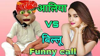 Alia bhatt v/s Talking tom funny call comedy