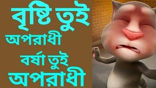 Oporadhi borsha,oporadhi brishti/new bangla funny song 2018,oporadhi talking tom,borsha oporadhi