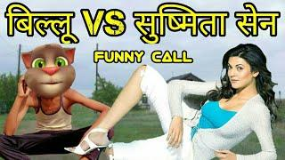 सुष्मिता सेन VS बिल्लू कॉमेडी | Sushmita sen Very funny Call  with talking tom Sushmita sen song