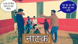 इस नाटक को देखकर आप अपनी हंसी नही रोक पायोगे | funny natak | Exam time par natak | students chiting