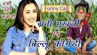 रानी मुखर्जी VS बिल्लू कोमेडी । Rani Mukharjee Songs vs Billu Funny Call Comedy | Talking Tom Comedy
