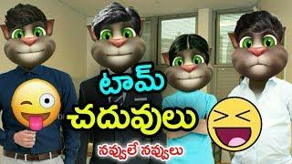టామ్ చదువులు by Talking tom new funny comedy video | Telugu Comedy King