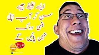 Funny video 2018 | Funny latifay in urdu | funny latifay in urdu | Lateefon ki Dunya