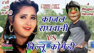 काजल राघवानी VS बिल्लू कोमेडी । Kajal Raghwani Songs vs Billu Funny call | Talking Tom Comedy | MJO