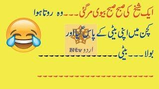 funny jokes on people in urdu 2017