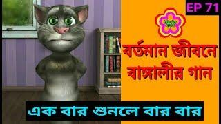 Talking Tom Bangla Funny video EPISODE 71, Bangla talking tom, Bengali tom video