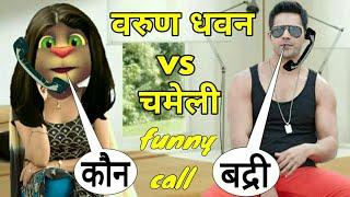 Talking tom & Varun dhawan कॉमेडी funny call video Talking tom comedy tom funny call