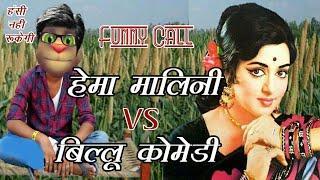हेमा मालिनी VS बिल्लू कोमेडी । Hema Malini'S Songs vs Billu Funny Call Comedy | Talking Tom Comedy