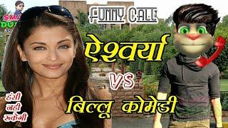 ऐश्वर्या राय VS बिल्लू कोमेडी । Aishwarya Rai vs Billu Funny Call Comedy | Talking Tom Comedy | MJO