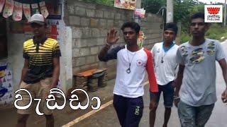 වැඩ්ඩා | Wadda |Build UP | Youtube Funny | Sinhala Funny videos